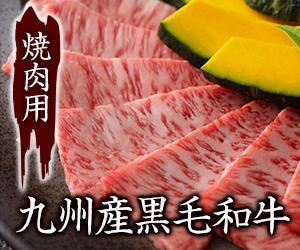 焼肉用九州産黒毛和牛