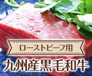 ローストビーフ用九州産黒毛和牛