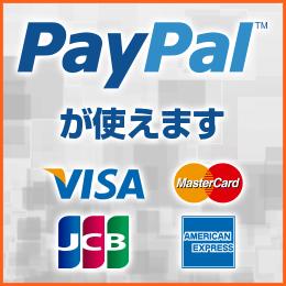 PayPal支払いできます