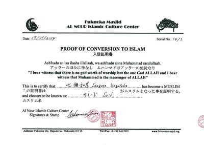 ムスリム入信証明書